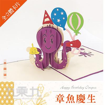 立體卡片 Happy Birthday Octopus/章魚慶生 15*15