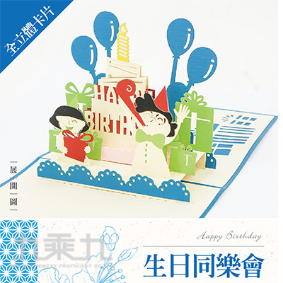 立體卡片 Happy Birthday/生日同樂會 15*15