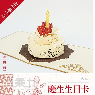 立體卡片 Cake/慶生生日卡 15*15