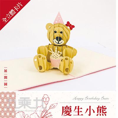 立體卡片 Happy birthday Bear/慶生小熊 15*15