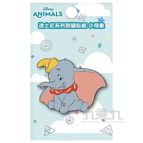 迪士尼系列刺繡貼紙-小飛象
