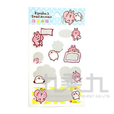 卡娜赫拉 秘密小貼紙(粉藍版) KS04941C