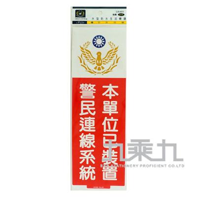 本單位已裝置警民連線系統(N0.27)UA362-27