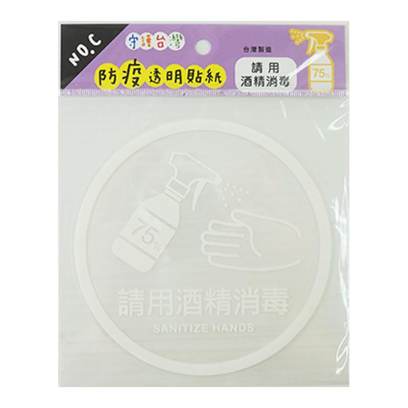 透明防疫貼紙(請用酒精消毒) SST-110C