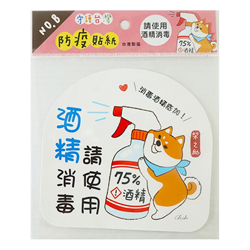 彩印防疫貼紙(柴之助酒精消毒) SST-111B