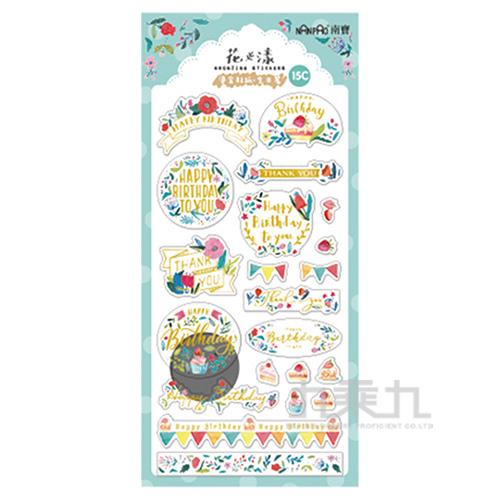 花漾禮品貼 PCO-A0015C
