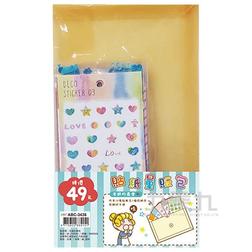 貼紙量販包 ABC-3436