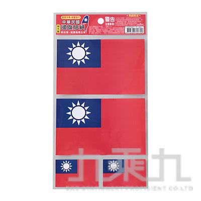 中華民國.國旗貼紙(特大版) ST107-22