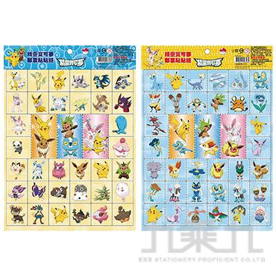 精靈寶可夢郵票貼貼紙(4) PKBC49-7