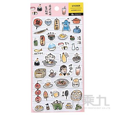 台日料理 手帳裝飾貼紙