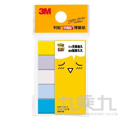 3M五色狠黏標籤紙 SSP-5BH-3 06358-41253