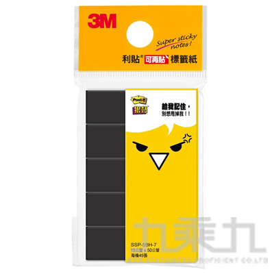 3M黑色狠黏標籤紙 SSP-5BH-7 06358-41257
