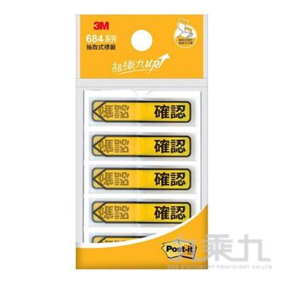 3M可再貼抽取式箭頭標籤-確認 684P-C