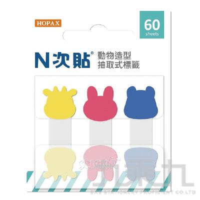 N次貼動物造型抽取式標籤-乳牛 66043
