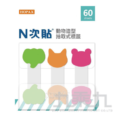 N次貼動物造型抽取式標籤-大象 66044