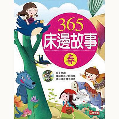 365床邊故事(秋)(附CD)-童話小百