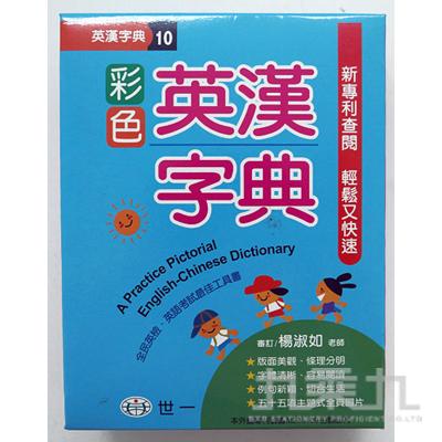 彩色英漢字典  C5403