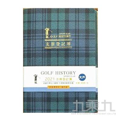 GOLF 2021支票登記簿-小戶(格紋) SD-32291B