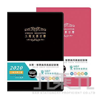 2020(大戶)膠皮支票日曆(粉紅)