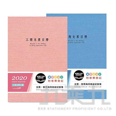 2020(小戶)透明支票日曆(粉紅)