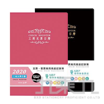 2020(小戶)膠皮支票日曆(黑色)