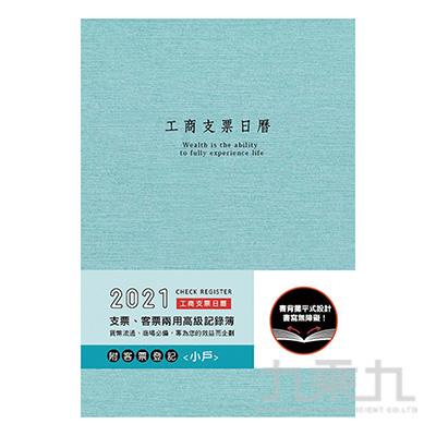 2021(小戶)透明支票日曆(湖綠) CD-65B