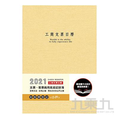 2021(小戶)透明支票日曆(鵝黃) CD-65D