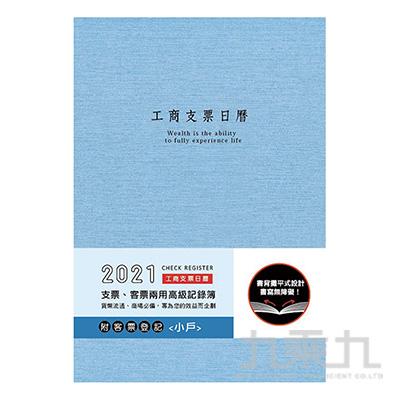 2021(小戶)膠皮支票日曆(藍色) CD-65E