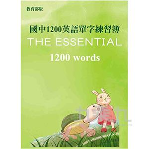國中1200英語單字練習簿 N002