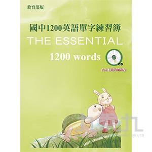 國中1200英語單字練習簿(CD版) N005