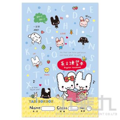 YABI兔18K英文練習本(藍)