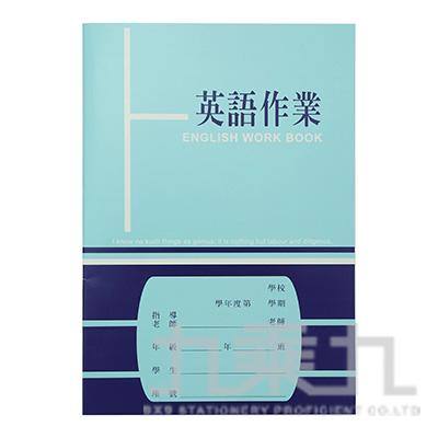 25K英語作業簿 1603