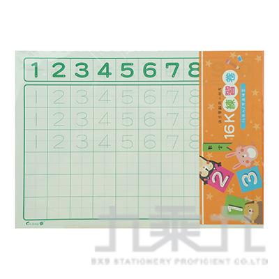 16K練習卷(數字) 1612-3