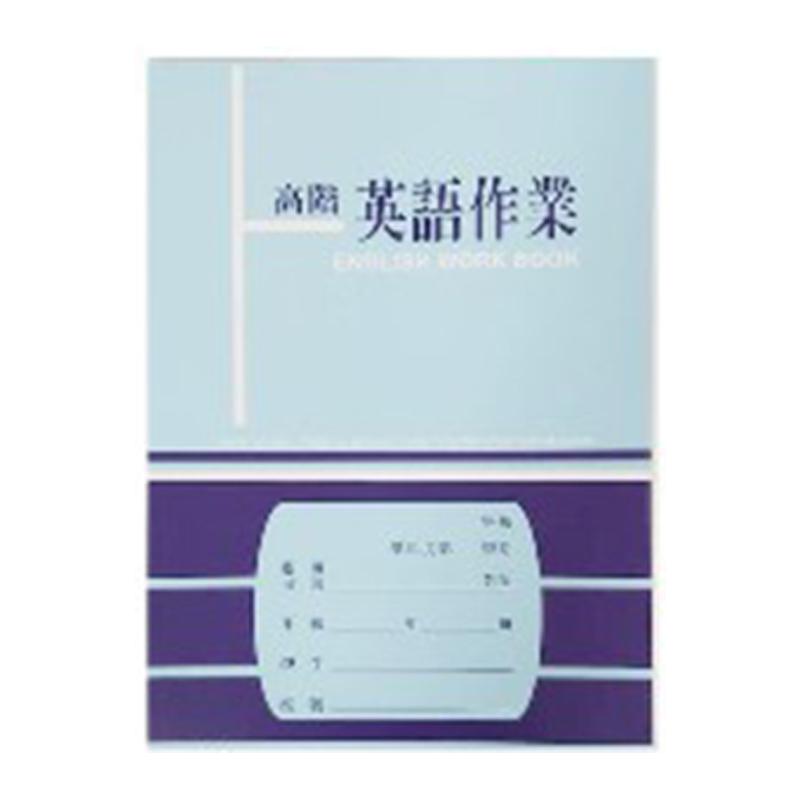 16K高階英文作業簿1620