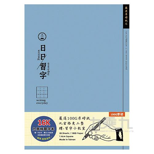 16K九宮格厚磅習字定頁筆記(晴山藍)-簡單生活