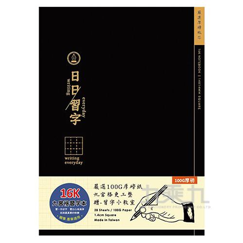 16K九宮格厚磅習字定頁筆記(墨黑)-簡單生活