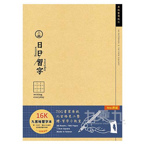 16K九宮格習字定頁筆記(牛皮色)-簡單生活