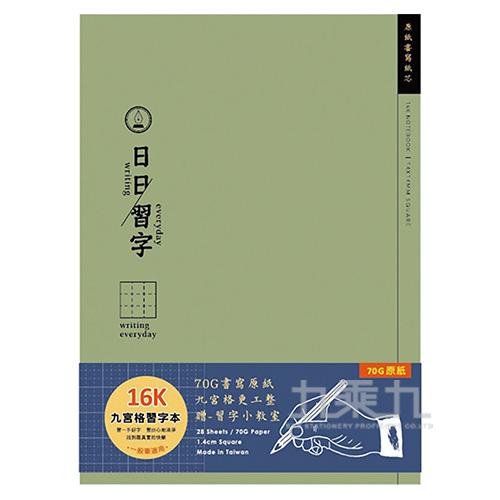 16K九宮格習字定頁筆記(山葵綠)-簡單生活