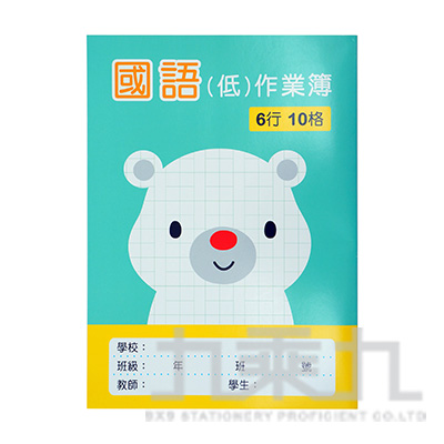 16K國語作業簿-低年級L02-003