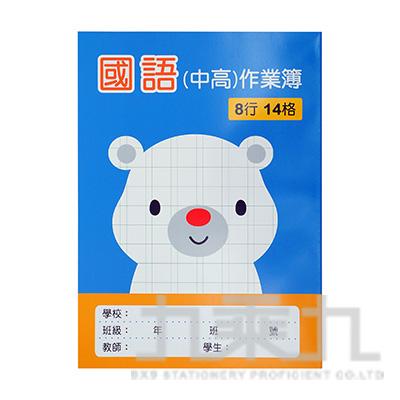 16K國語作業簿-中高年級L02-004