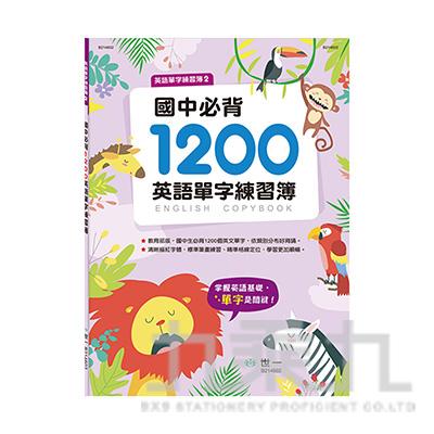 國中必背1200英語單字練習簿 B214602