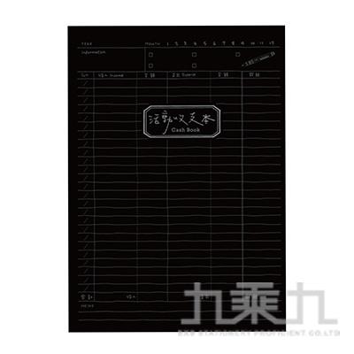 文具風16K活動收支-黑