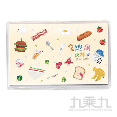 童趣風存摺記帳本(早餐喔) LW-A1705B