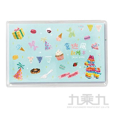 童趣風存摺記帳本(派對趣) LW-A1705C