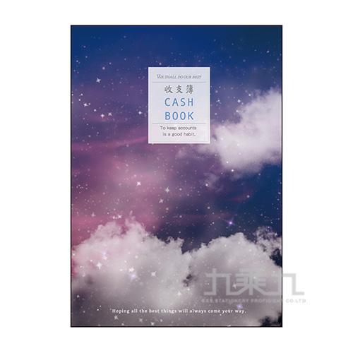 32K星空物語膠套收支簿-(D8) W14-026