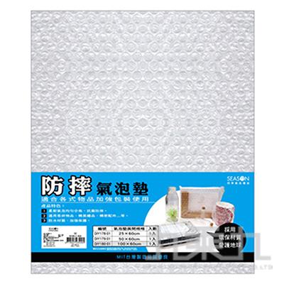 氣泡墊(大)-藍底 DIY180-01