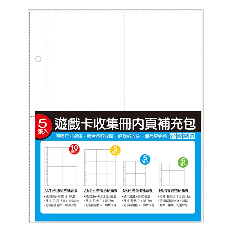 25K2孔遊戲卡補充頁 EC01020