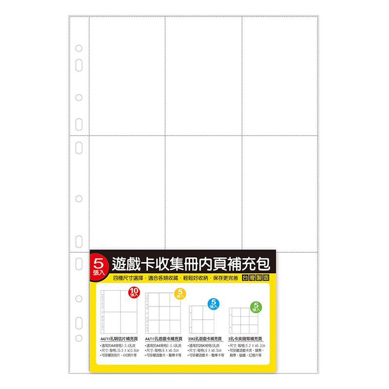 A4/11孔遊戲卡補充頁 EC01035