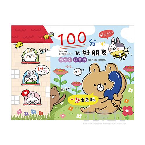 阿咪勾畢冊-藍 JD-3650A
