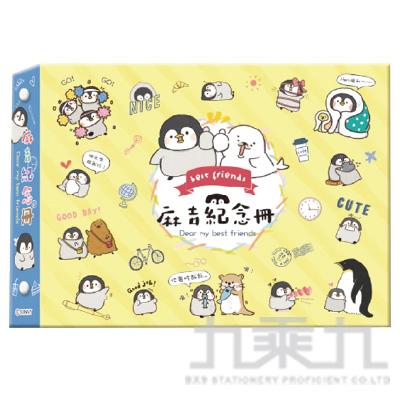 小淘企Po醬友情紀念冊(黃)